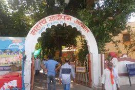 Sandipani Ashram Ujjain
